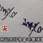 中国・台湾の特殊ペン先万年筆