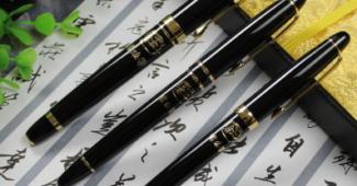 王者書法鋼筆
