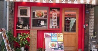 クレープカフェ デュボア (Crepe Cafe Dubois)