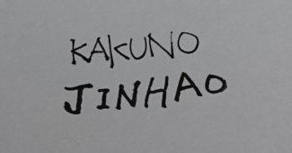 カクノとジンハオ JH250Kで書き比べ