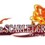 サガ スカーレットグレイス:バルマンテのアーサー離脱エンド