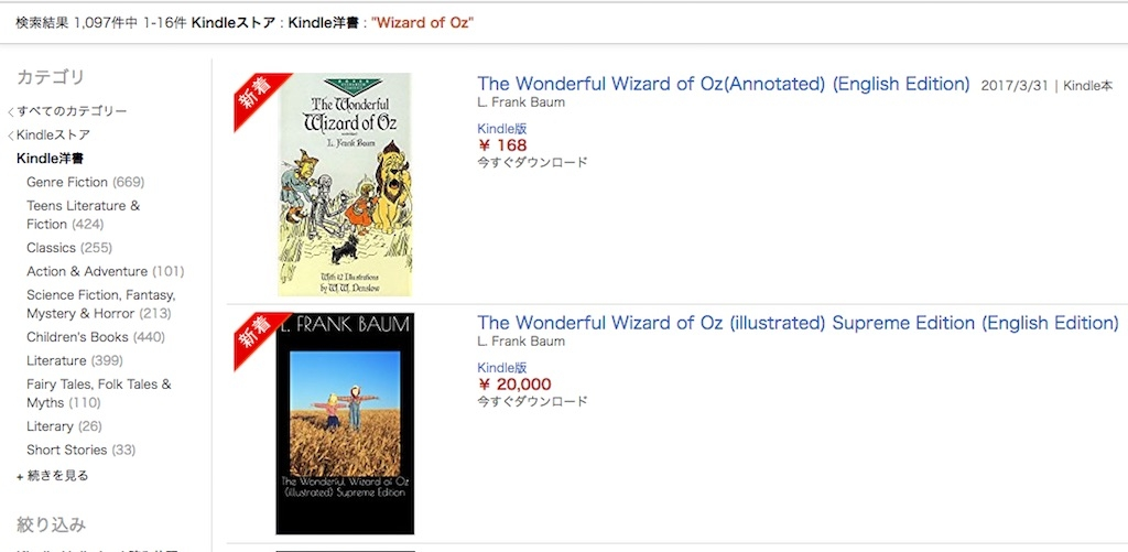 Amazon.co.jp: Wizard of Oz - Kindle洋書: Kindleストア